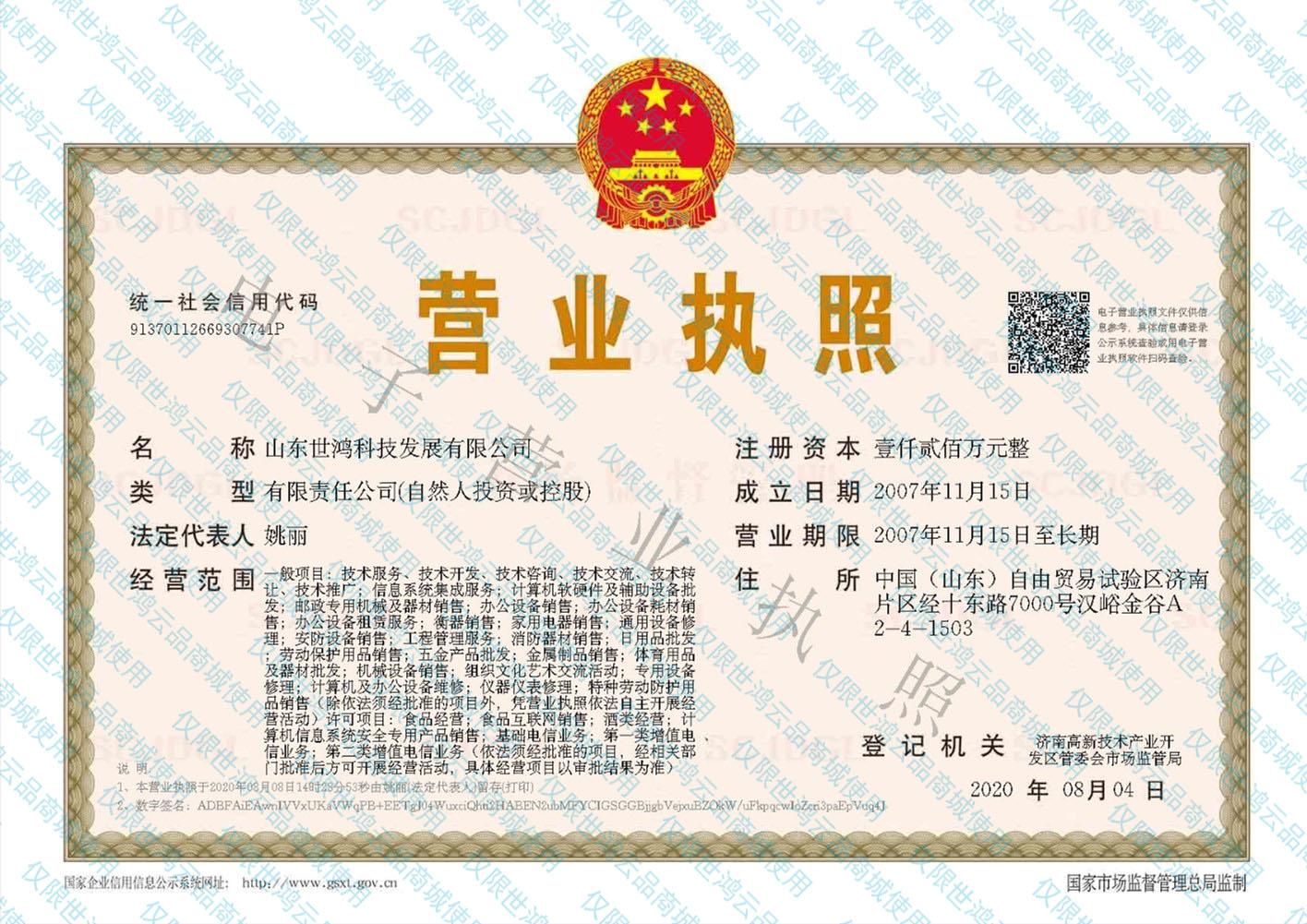世鴻資質-營業執照